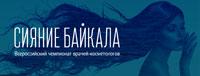 Всероссийский чемпионат врачей-косметологов «Сияние Байкала»