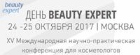 XV Международная научно-практическая конференция для косметологов ДЕНЬ BEAUTY EXPERT!