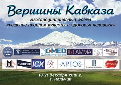 Приглашаем на междисциплинарный форум «Решение проблем красоты и здоровья человека. Вершины Кавказа»