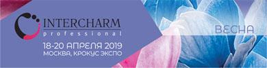 INTERCHARM Professional 2019: насыщенная программа для специалистов эстетической медицины