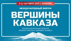 Международный форум «ВЕРШИНЫ КАВКАЗА»