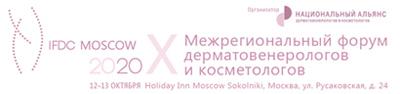 X Межрегиональный форум дерматовенерологов и косметологов
