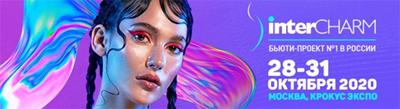 Личные встречи с ведущими экспертами области косметологии и эстетической медицины на выставке InterCHARM 2020