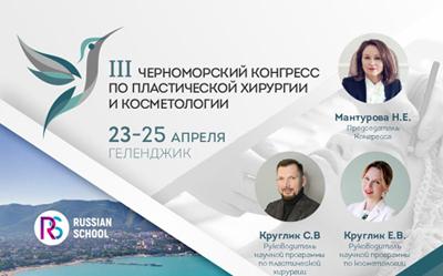 III Черноморский конгресс по пластической хирургии и косметологии