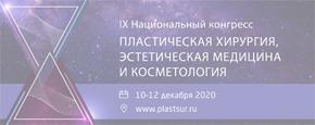 Приглашаем вас на IX Национальный Конгресс «Пластическая хирургия, эстетическая медицина и косметология»