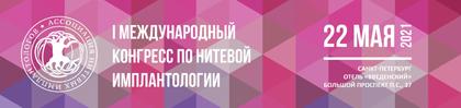 I Международный конгресс по нитевой имплантологии