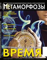 """Вышел в свет второй номер журнала """"Метаморфозы"""""""