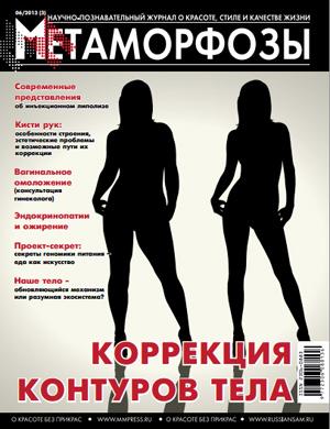 """Вышел в свет третий номер журнала """"Метаморфозы"""""""
