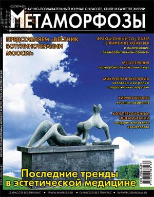 """Вышел в свет пятый номер журнала """"Метаморфозы"""""""