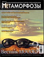 """Вышел в свет седьмой номер журнала """"Метаморфозы"""""""