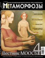 """Вышел в свет восьмой номер журнала """"Метаморфозы"""""""