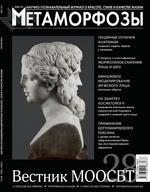 """Вышел в свет новый номер журнала """"Метаморфозы"""""""