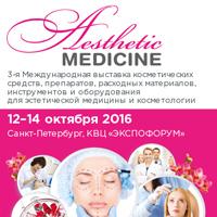 В Санкт-Петербурге состоится выставка «Эстетическая медицина»