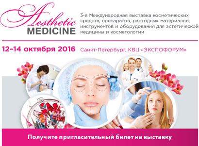 Выставка «Эстетическая медицина» и конференция «Актуальные вопросы эстетической медицины» в Санкт-Петербурге