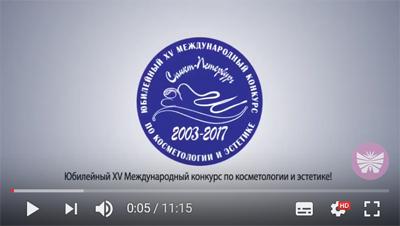 XV Международный конкурс по косметологии и эстетики: итоги