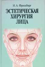 Эстетическая хирургия лица: - М: ИКЦ «Академкнига», 2005. -