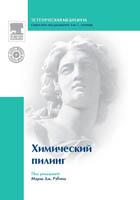 Cерия из 14 книг по эстетической медицине под общей редакцией Владимира Алексеевича Виссарионова