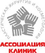 Ассоциация клиник пластической хирургии и косметологии
